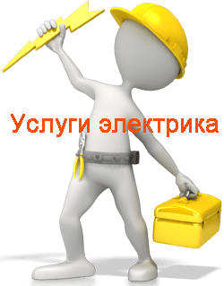 Услуги частного электрика Абакан. Частный электрик